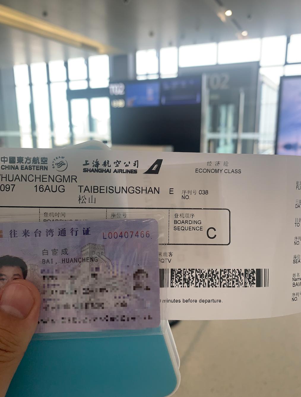马上就要登机飞✈️往台北了