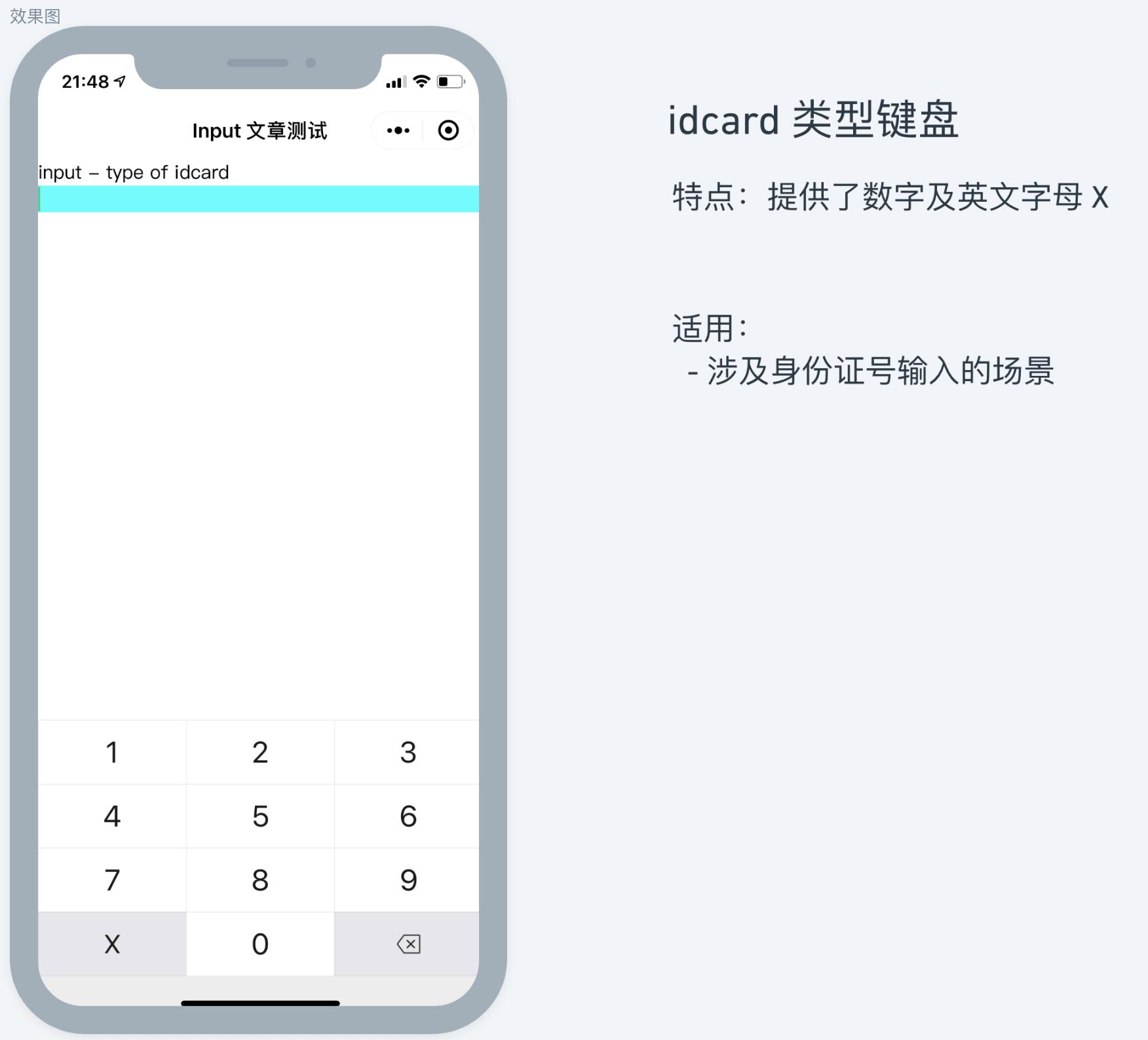 idcard 类型 input 适用建议